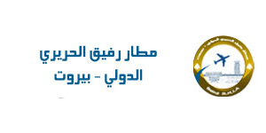 Logo de l'Aéroport international Rafic Hariri de Beyrouth